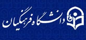 اعتراض جمعی از دانشجویان فرهنگیان به انتقال به مناطق غیر بومی/حسینی پور:رفسنجان با ۵۸۰ کمبود نیرو مواجه است