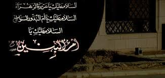 عزاداری وفات حضرت امالبنین(س) در مجمع عاشقان حضرت علی اکبر علیه السلام