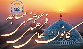 ۹۲ کانون فرهنگی و هنری در مساجد رفسنجان فعالیت می کنند