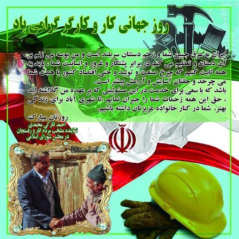 روزکارگر_نماینده منتخب مردم رفسنجان و انار (۱)