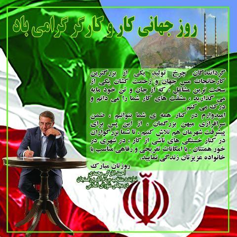 روزکارگر_نماینده منتخب مردم رفسنجان و انار (۲)