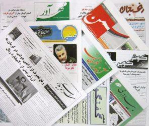 پیشخوان مطبوعات محلی رفسنجان/ هفته دوماردیبهشت ماه ۹۵