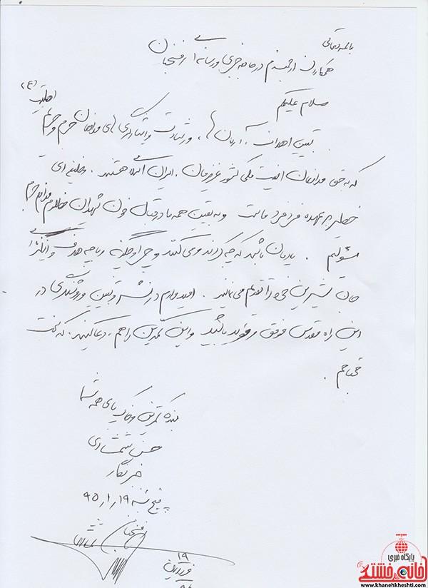 پیام شمشادی به جامعه خبری رفسنجان