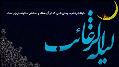 رجب ماه استغفار است / در شب آرزوها عطاهای بسیار از جانب پروردگار نازل می شود
