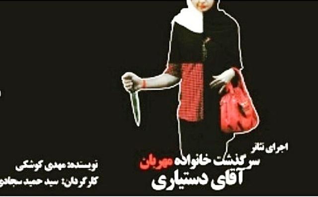 اجرای نمایش «سرگذشت خانواده مهربان آقای دستیاری» از فردا شب
