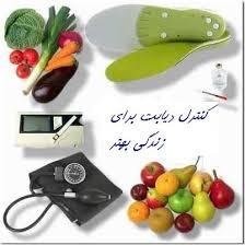اختلال انسولین در بدن موجب بروز دیابت می شود