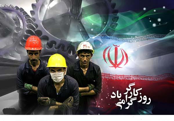 پیام نماینده منتخب مردم رفسنجان و انار به مناسبت روز کارگر
