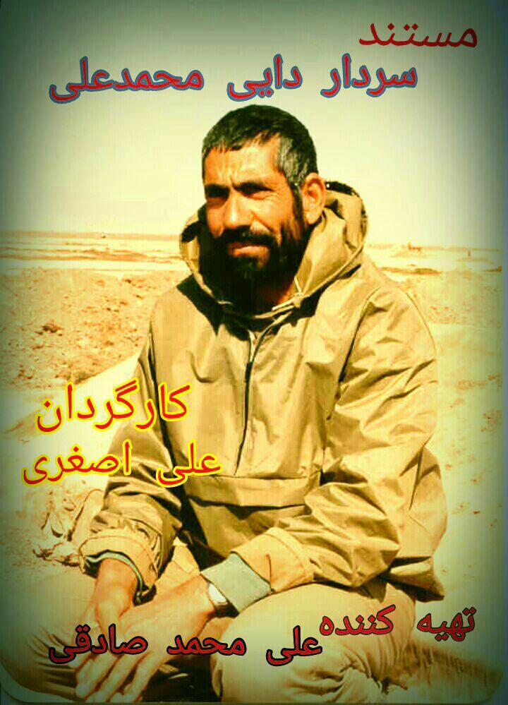 مستند زندگی سردار دایی محمدعلی در رفسنجان ساخته می شود