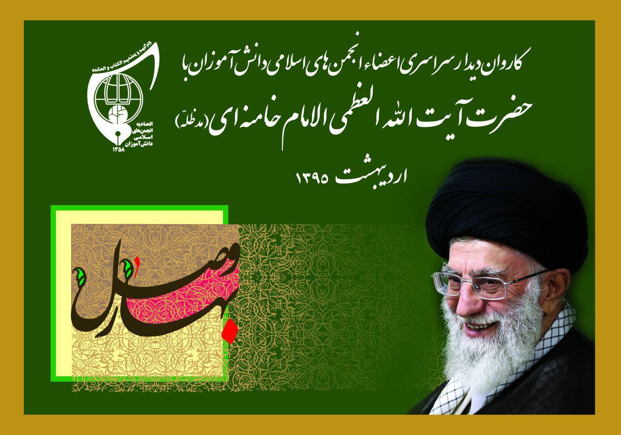حضور اعضای اتحادیه انجمن های اسلامی دانش آموزان رفسنجان در دیدار با رهبر انقلاب