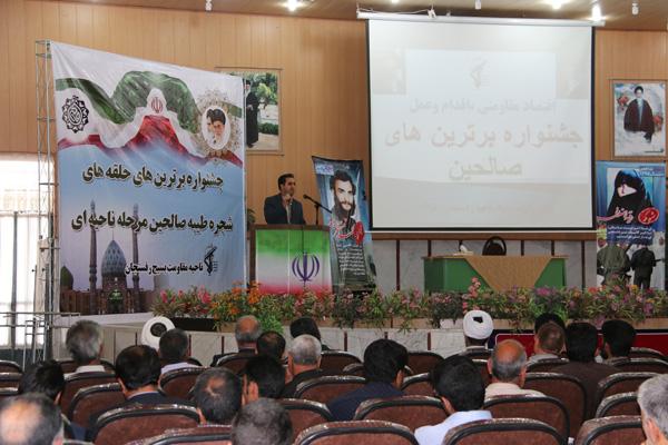 جشنواره برترین های حلقه های صالحین رفسنجان برگزار شد / عکس