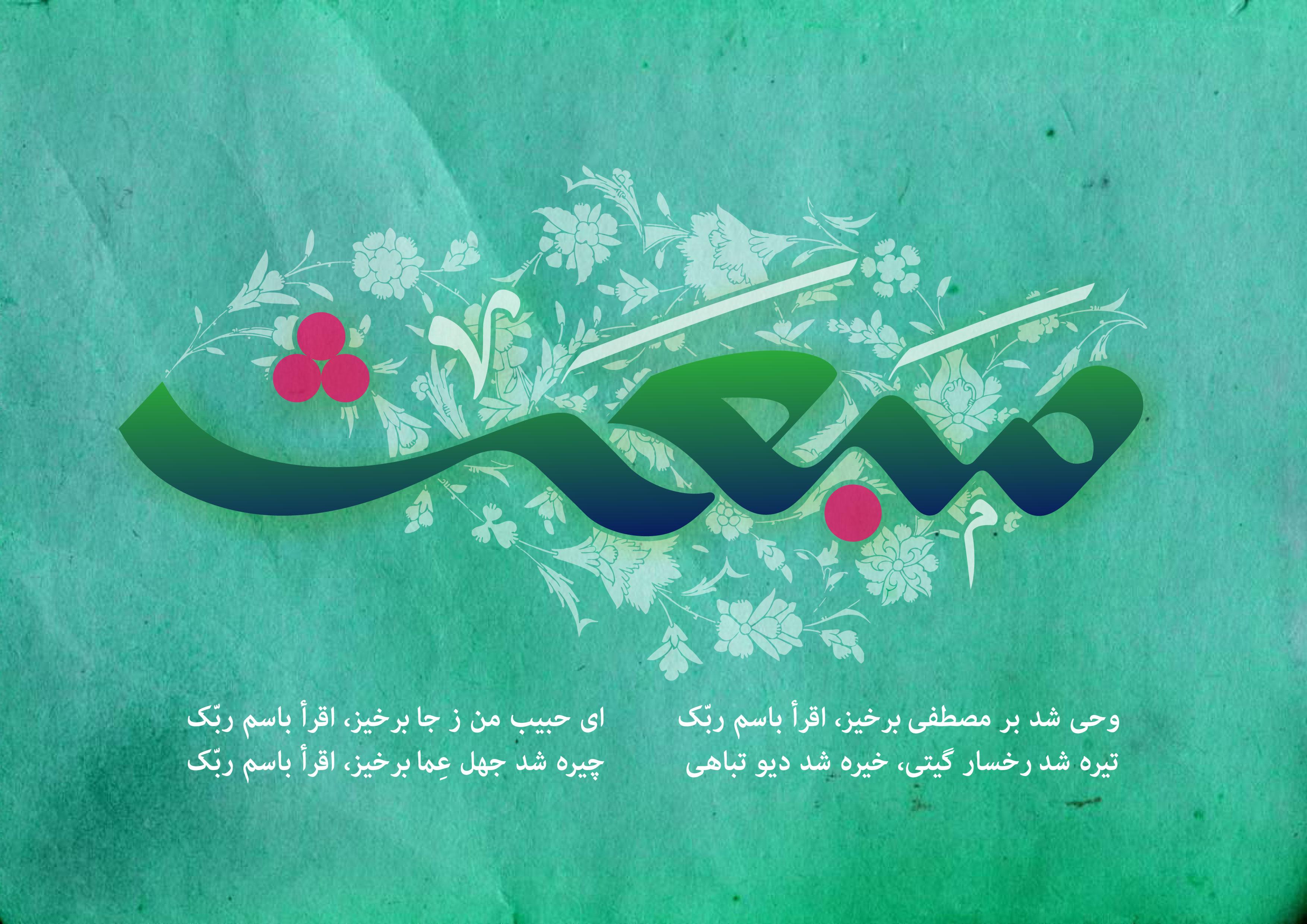 برگزاری جشن بزرگ عید مبعث در شاهزاده عباس سرچشمه