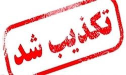 تکذیب لغو دیدار رئیس جمهور سابق از طرف امام جمعه کرمان