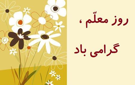 پیام نماینده منتخب مردم رفسنجان و انار به مناسبت روز معلم