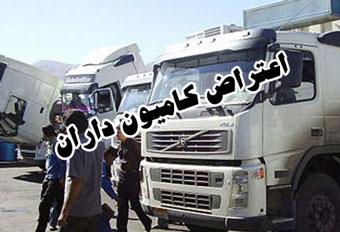 لطفا به حقوق رانندگان عدالتخواه رسیدگی کنید