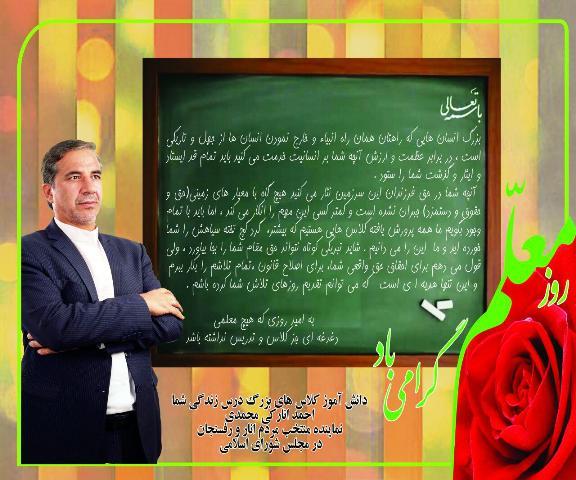 روزم معلم_نماینده منتخب مردم رفسنجان و انار