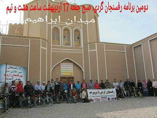 دومین تور رفسنجان گردی با دوچرخه فردا برگزار می شود