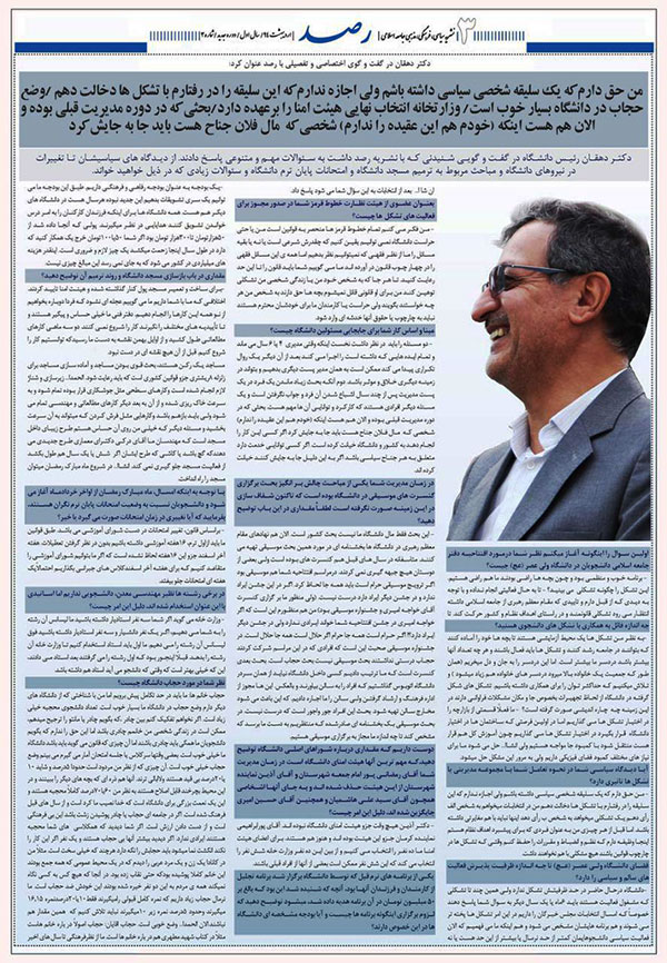 مصاحبه رئیس دانشگاه ولیعصر رفسنجان با گاهنامه رصد