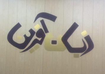 آموزش مکالمه زبان عربی برای اولین بار در رفسنجان