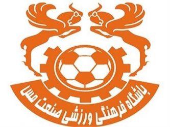استعفای مدیر عامل باشگاه مس رفسنجان مورد موافقت قرار نگرفت
