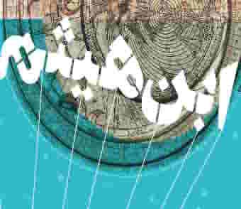 درخشش دانش آموزان رفسنجانی در جشنواره ابن هیثم