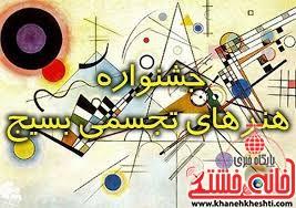 جشنواره استانی هنرهای تجسمی بسیج برگزار می شود
