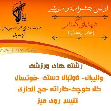 اولین جشنواره ورزشی شهدای گمنام در رفسنجان برگزار می شود