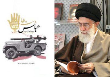 «عباس دستطلا» به عنوان کتاب طرح کتابخوان ماه  مرداد معرفی شد