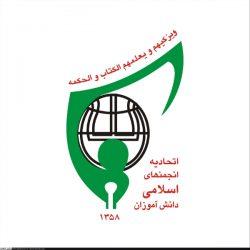 بیانیه اتحادیه انجمن های اسلامی دانش اموزان شهرستان رفسنجان به مناسبت یوم الله نهم دیماه