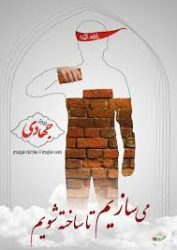 اردوهای جهادی تابستان بسیج دانشجویی شهرستان رفسنجان آغاز شد