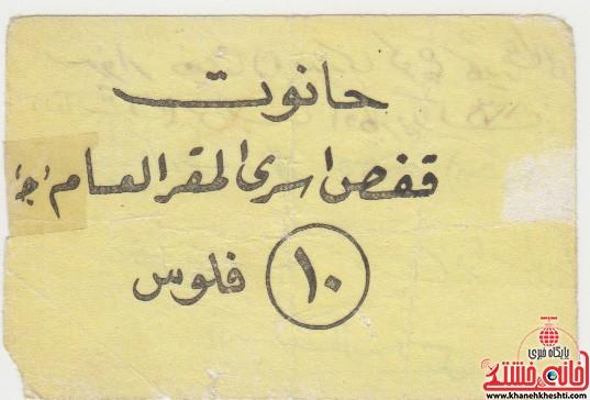 فلوس عراقی