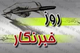 تدارک ویژه شهرداری و شورای شهر رفسنجان برای روز خبرنگار