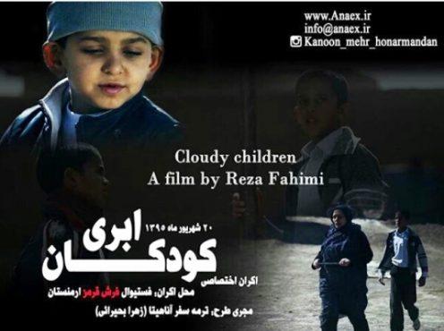 اکران و رونمایی از فیلم کوتاه «کودکان ابری» در اولین فستیوال «فرش قرمز و هنر هفتم ارمنستان»
