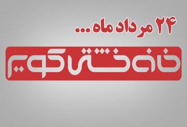 هفته نامه خانه خشتی کویر منتشر می شود