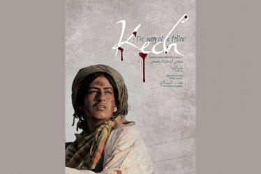 انتخاب فیلم کوتاه کارگردان رفسنجانی در هجدهمین جشن سینمای ایران