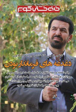 """شماره سوم هفته نامه """"خانه خشتی کویر"""" منتشر شد"""