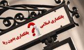 بانکداری بدون ربا با معرفت به عقود اسلامی