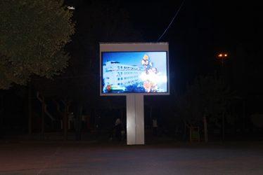 پخش مستقیم رقابت های المپیک ریو در بوستان های رفسنجان