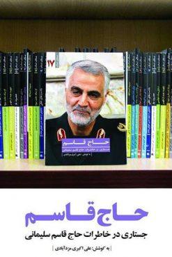 """سوالات مسابقه کتابخوانی """"خاطرات حاج قاسم"""""""