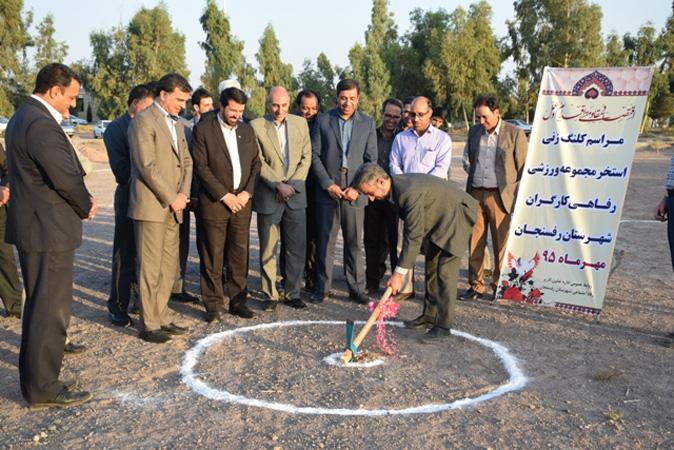 کلنگ زنی استخر مجموعه ورزشی رفاهی کارگران شهرستان رفسنجان