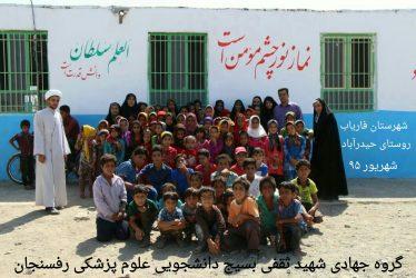 حضور گروه سیار دندانپزشکی رفسنجان برای نخستین بار در منطقه فاریاب