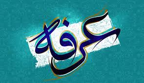عرفه؛ روز خواستن و بخشش
