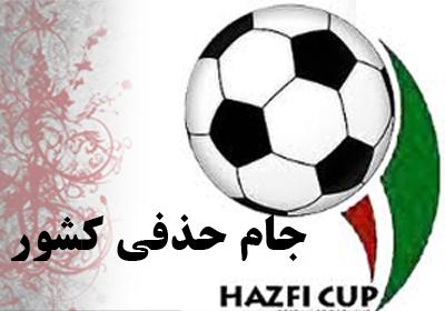 صعود مس رفسنجان به یک شانزدهم رقابتهای جام حذفی