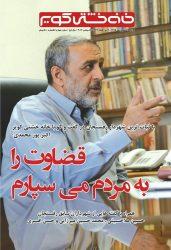"""شماره چهارمهفته نامه """"خانه خشتی کویر"""" منتشر شد"""