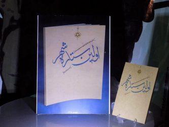 رونمایی از کتاب شهید یوسفیان در یادواره آبروی محله در روان مهران نوق
