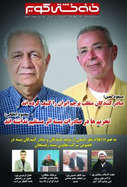 ششمین شماره هفته نامه خانه خشتی کویر منتشر شد