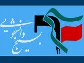 پیام تسلیت مسئول بسیج دانشجویی دانشگاه آزاد اسلامی واحد رفسنجان برای ارتحال آیت الله هاشمی