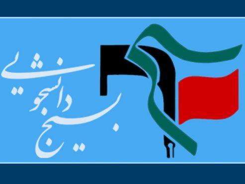 قدردانی شورای تبیین مواضع بسیج دانشجویی شهرستان رفسنجان از حضور مردم ایران در راهپیمایی ۲۲ بهمن