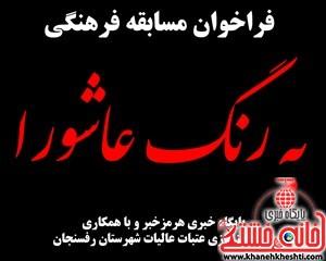 """مسابقه فرهنگی """"به رنگ عاشورا"""" برگزار می شود"""