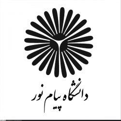ثبت نام بدون کنکور دانشگاه پیام نور واحد رفسنجان