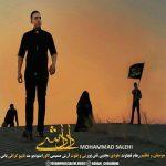 آهنگ جدید جوان رفسنجانی بنام داداشی به مناسبت محرم + لینک دانلود
